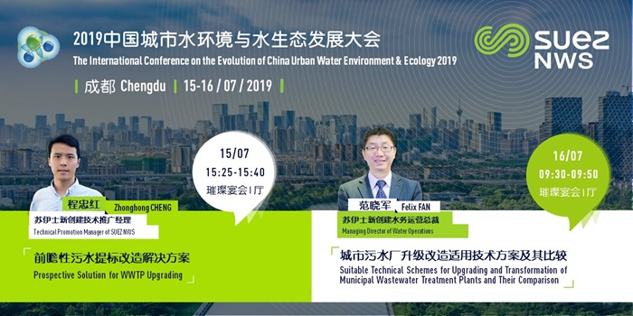 2019 Chengdu water summit
