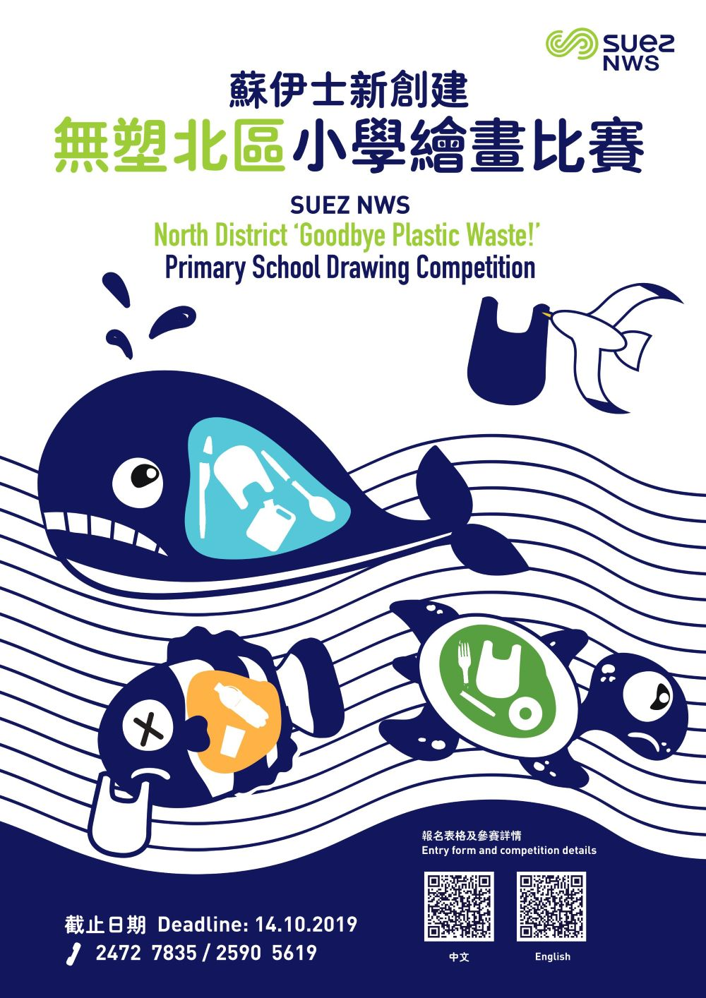HK drawing competition 1