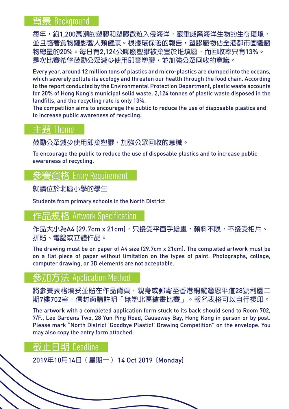 HK drawing competition 2