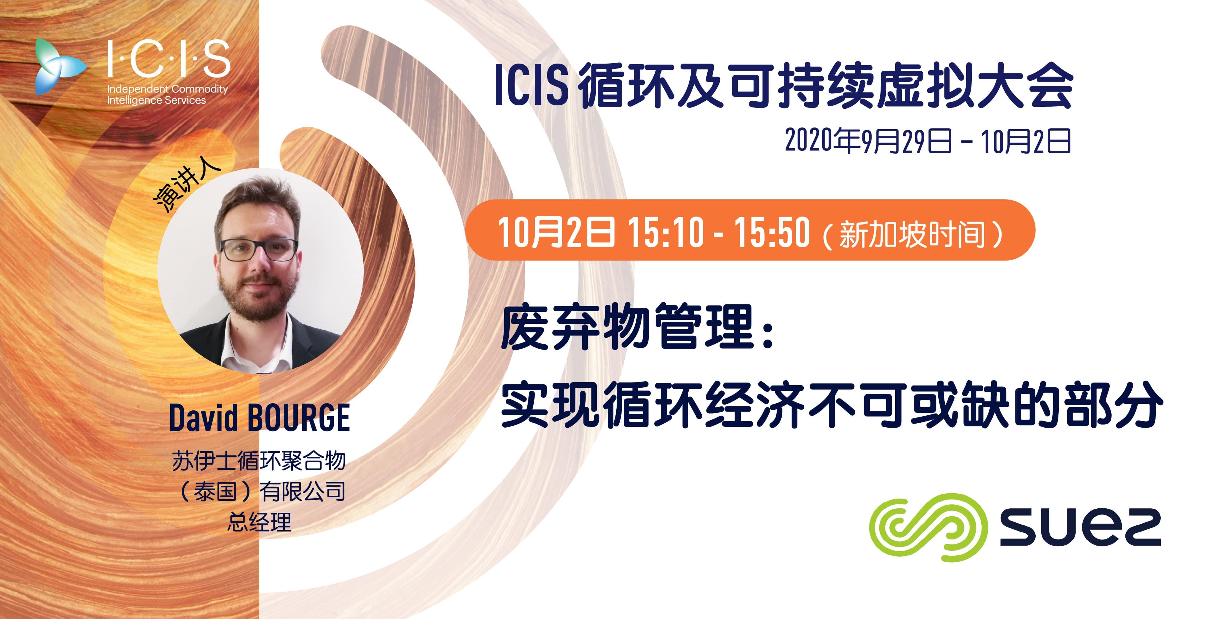 ICIS_ICIS_SCN